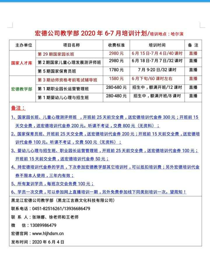 宏德公司教学部2020年6-7月培训计划